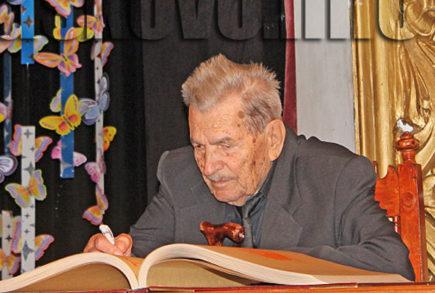 Владимир Янев