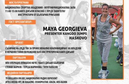 Мая Георгиева