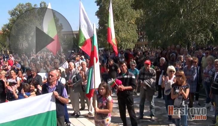 Протест в Харманли