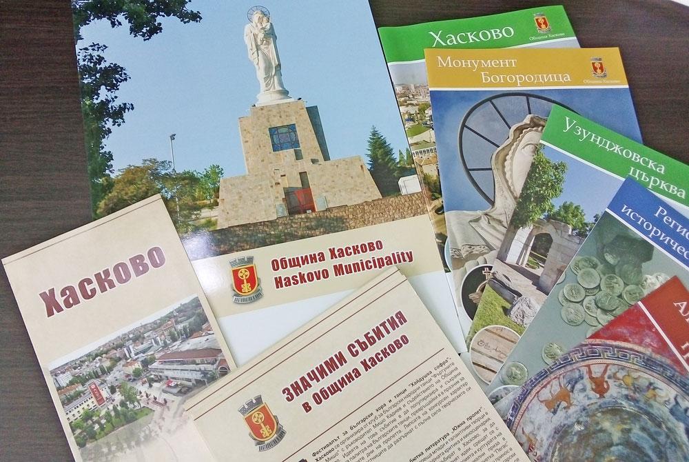 Рекламират Хасково с пътеводител с 55 обекта на туристическо изложение