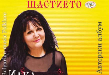 Илка Александрова