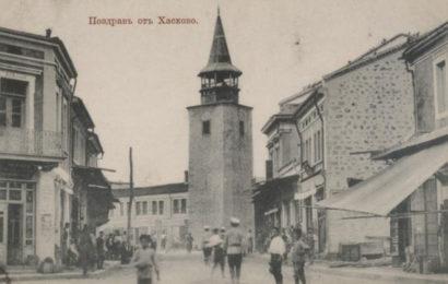 Хасково