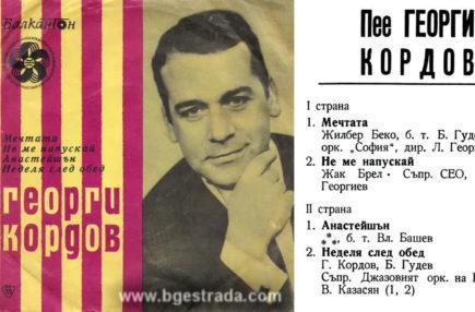 Георги Кордов