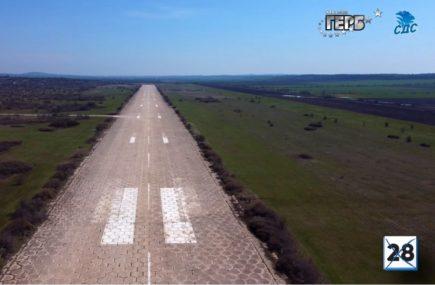 Летище Узунджово